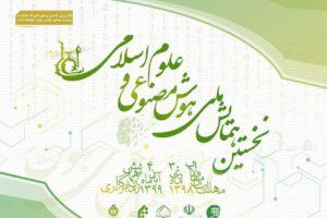 نخستین همایش ملی «هوش مصنوعی و علوم اسلامی» در قم برگزار می شود