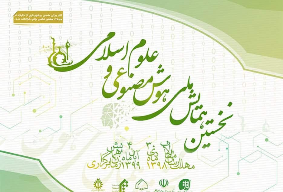 شهرکریمه – نخستین همایش ملی «هوش مصنوعی و علوم اسلامی» در قم برگزار می شود