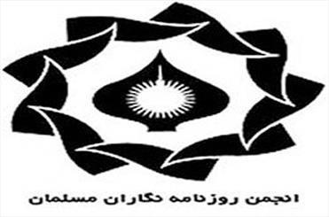 واکنش انجمن روزنامهنگاران مسلمان به فشار حقوقی دولت به رسانهها