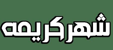 پایگاه خبری،فرهنگی شهرکریمه