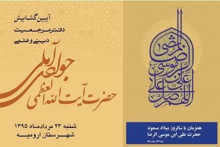 دفتر آیت الله جوادی آملی در ارومیه افتتاح خواهد شد