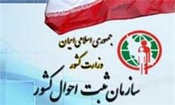 صدور نخستین شناسنامه در قم با نام میرزا حسن خان سعیدی/ثبت ازدواج و طلاق به صورت آنلاین