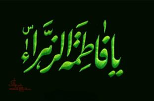تجمع بزرگ فاطمی در  مسجد امام حسن عسگری (ع) قم برگزار میشود
