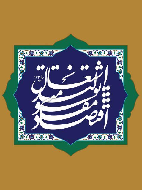 شعار سال ۱۳۹۶
