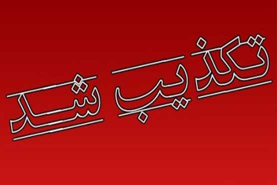 اطلاعیه دفتر آیت الله هاشمی شاهرودی:ایشان از هیچ کاندیدایی حمایت نکرده است