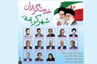 لیست شورای هماهنگی اصولگرایان قم در انتخابات شورای شهر