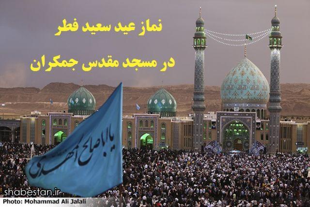 اقامه نماز عید سعید فطر در مسجد مقدس جمکران به امامت آیتالله مقتدایی
