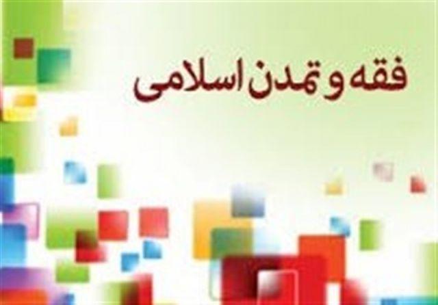 نشست هماندیشی فقه حکومتی در مشهد برگزار میشود