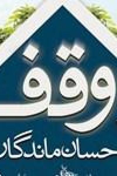 وقف ۴ میلیارد تومانی توسط نماینده پیشین مجلس شورای اسلامی