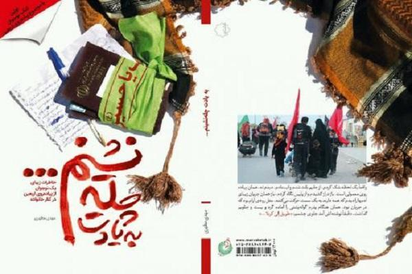 معرفی نخستین کتاب نوجوان با مبحث پیاده روی اربعین حسینی در شهر قم