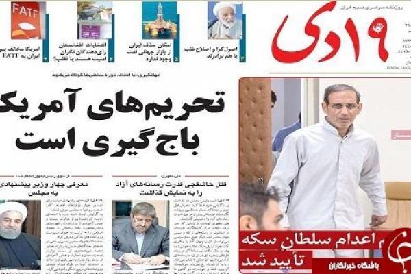 تایید حکم اعدام سلطان سکه/معرفی چهار وزیر ایده ای به مجلس