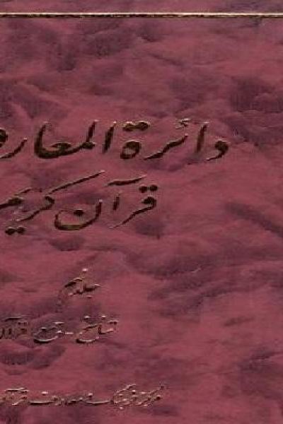 چاپ مجلدات ۱۶ و۱۷ دائره المعارف قرآن تا انتهاء سال