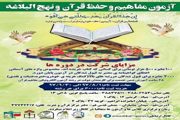 شروع ثبت اسم امتحان محافظت و مفاهیم قرآن و نهج البلاغه در شهر قم