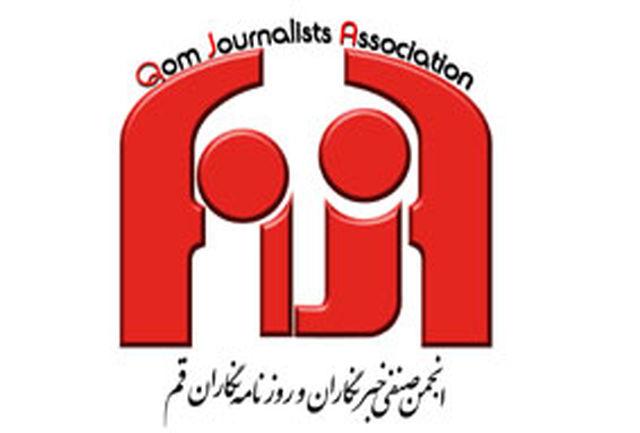 بزرگترین رویداد فرهنگی خبرنگاران قمی برگزار میشود