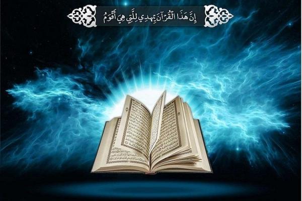 اعزام مربیان خراسان شمالی به دوره آموزشی روخوانی قرآن کریم در شهر قم