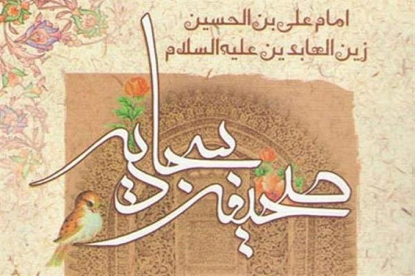 اجرای طرح ترویج صحیفه سجادیه در مساجد و هیئت های مذهبی شهر قم