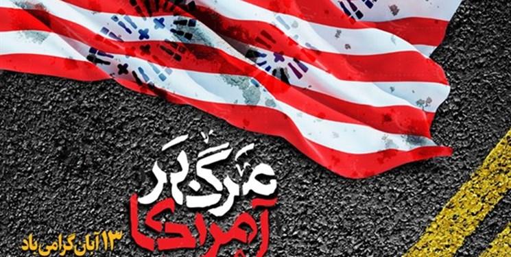 برگزاری راهپیمایی یوم الله ۱۳ آبان از بیت امام(ره) تا حرم حضرت معصومه(س)