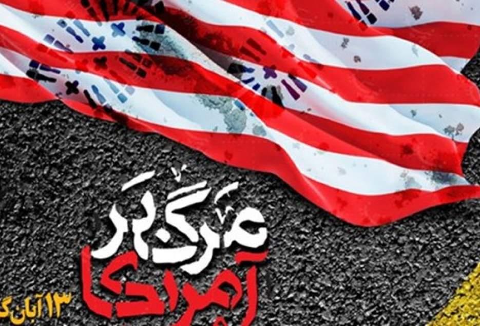شهرکریمه – برگزاری راهپیمایی یوم الله ۱۳ آبان از بیت امام(ره) تا حرم حضرت معصومه(س)