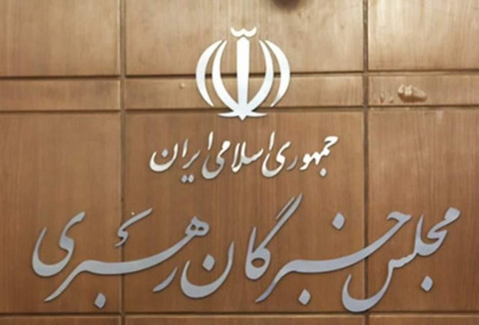 شهرکریمه – اجلاس هشتم خبرگان رهبری لغو شد