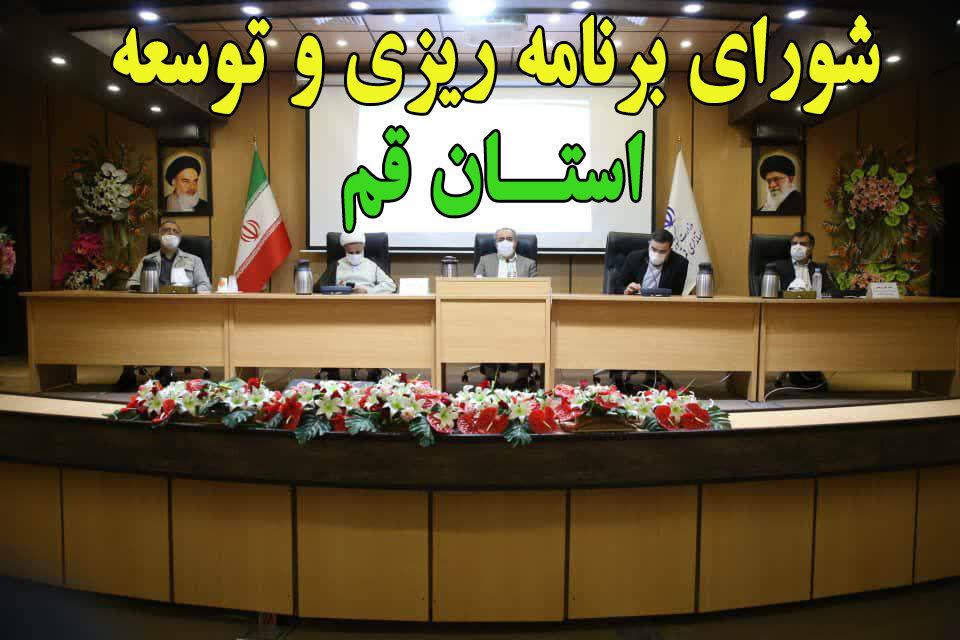 ضرورت یکپارچه سازی منابع اعتبارات استان در قانون بودجه – پایگاه خبری شهرکریمه | اخبار ایران و جهان