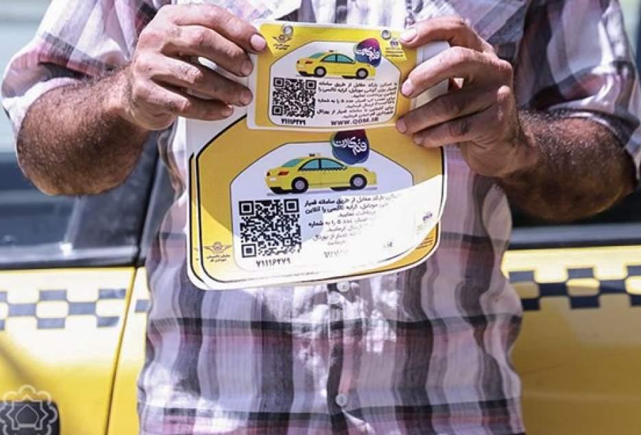 شهرکریمه – سیستم QR بر روی تمام تاکسیهای قم نصب میشود