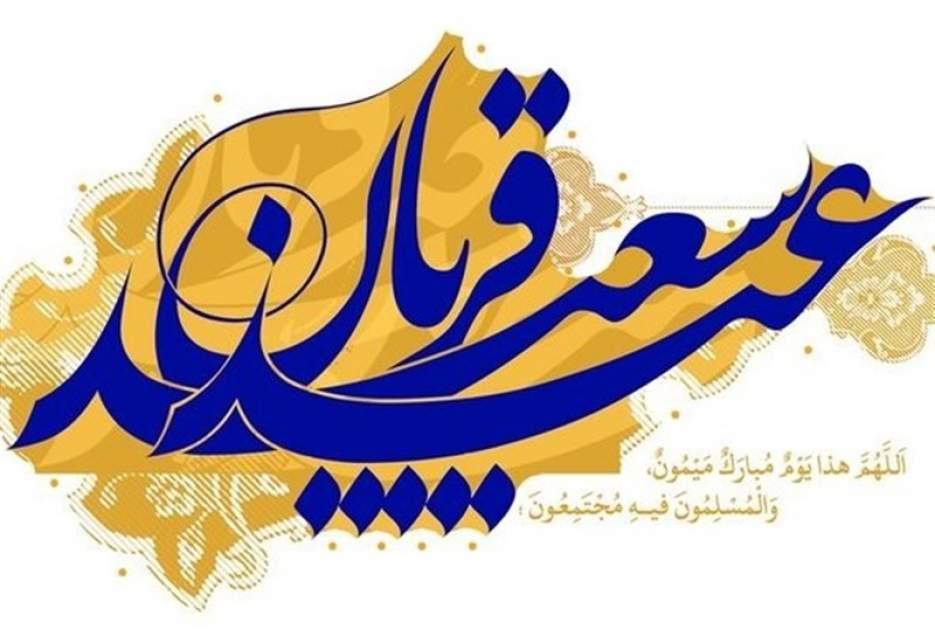 شهرکریمه – برنامههای اعیاد قربان و غدیر در استان قم برگزار نمیشود