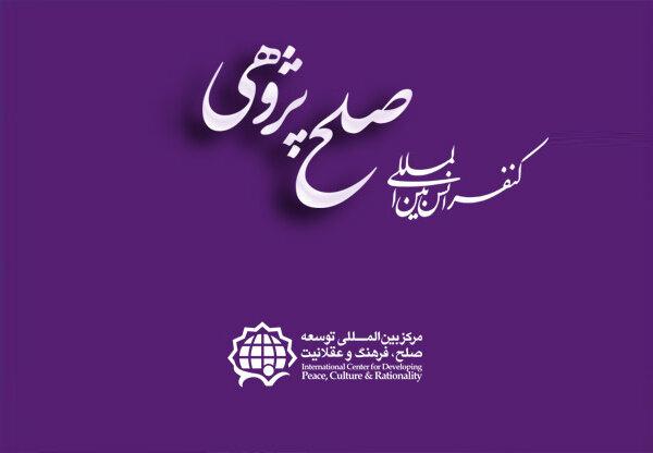 دومین کنفرانس بین المللی صلح پژوهی برگزار می شود – پایگاه خبری شهرکریمه   اخبار ایران و جهان