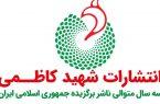 شهرکریمه – تخفیف ۴۵ درصدی انتشارات شهید کاظمی برای فعالان فضای مجازی