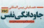 مقالات همایش بینالمللی «جاودانگی نفس در اسلام» کتاب می شود – پایگاه خبری شهرکریمه | اخبار ایران و جهان