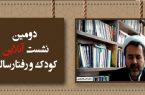 نقش تعامل مثبت والدین با کودکان در تربیت صحیح آنها – پایگاه خبری شهرکریمه | اخبار ایران و جهان