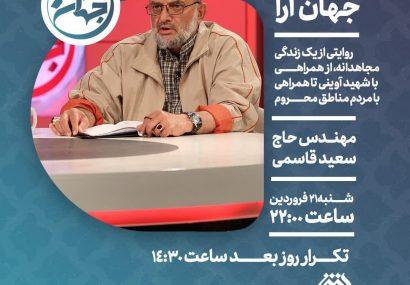 روایت سعید قاسمی از زندگی مجاهدانه شهید آوینی در جهان آرا