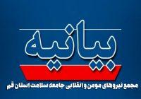 حمایت جریانات و گروههای انقلابی حوزه سلامت قم از انتخاب سردار شاهچراغی به عنوان استاندار قم