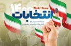 آمادگی همه دستگاه های خدماتی امدادی و بهداشتی قم برای انتخابات – پایگاه خبری شهرکریمه   اخبار ایران و جهان