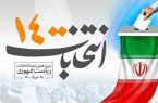 شهرکریمه – دعوت خانوادههای شهدای مدافع حرم قم از مردم برای حضور در انتخابات