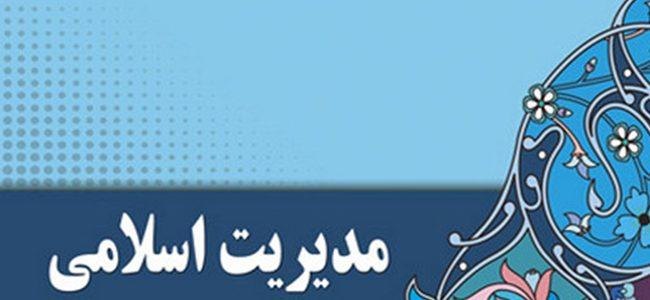 مدیریت اسلامی، نسخه نجات اقتصاد کشور