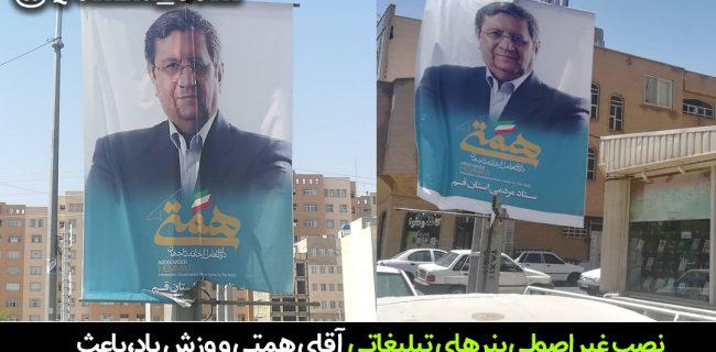 «تخلف آشکار» ستاد عبدالناصر همتی در قم + عکس