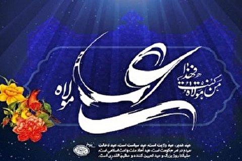 عیدی مسئولین نظام در روز عید غدیر حل مشکلات بنیادی جامعه باشد