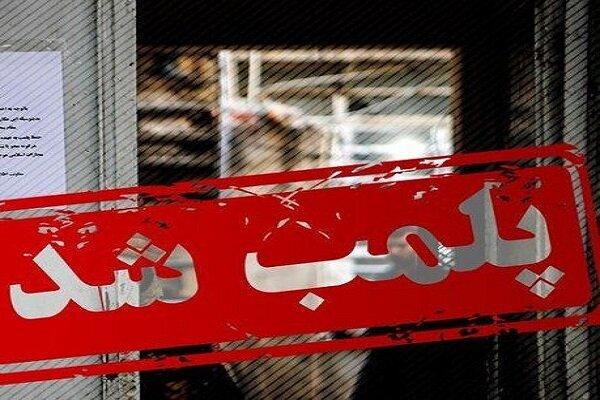 پلمب ۱۴۴ واحد صنفی به علت عدم اجرای پروتکلهای بهداشتی در قم – پایگاه خبری شهرکریمه   اخبار ایران و جهان