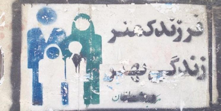بحران جمعیت ایران، از ادعاهای غیرعلمی تا آینده تاریک